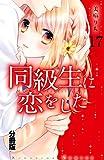 同級生に恋をした 分冊版(17) 夏の夜空に消えた初恋 (なかよしコミックス)