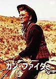 ガン・ファイター(HDリマスター版)[DVD]