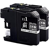 ジット ブラザー(Brother)対応 リサイクル インクカートリッジ LC111BK-2PK ブラック対応 2本セット JIT-NB111B2P