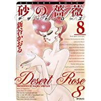 砂の薔薇 デザート・ローズ 8 (MFコミックス フラッパーシリーズ)