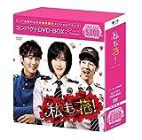 私も花! コンパクトDVD-BOX[DVD]