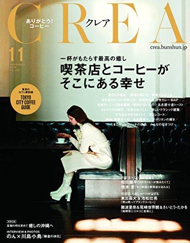 CREA2016年11月号 喫茶店とコーヒーがそこにある幸せの詳細を見る