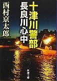 十津川警部 長良川心中 (新潮文庫)