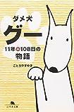 ダメ犬グー―11年+108日の物語 (幻冬舎文庫)