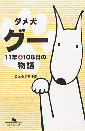 ダメ犬グー―11年+108日の物語 (幻冬舎文庫)の詳細を見る