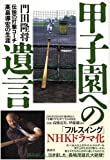 甲子園への遺言―伝説の打撃コーチ高畠導宏の生涯