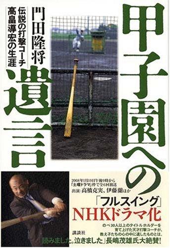 甲子園への遺言—伝説の打撃コーチ高畠導宏の生涯