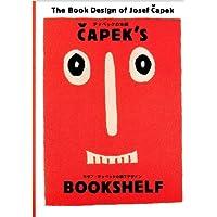 チャペックの本棚―ヨゼフ・チャペックの装丁デザイン