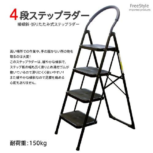 脚立 はしご 踏み台 ステップ ラダー 4段