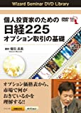 DVD 個人投資家のための日経225オプション取引の基礎 (<DVD>)
