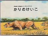 かりのけいこ (吉田遠志・動物絵本シリーズ―アフリカ (3))