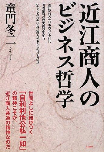 近江商人のビジネス哲学の詳細を見る