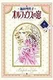 オルフェウスの窓 6 (集英社文庫―コミック版)