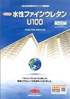 水性ファインウレタンU-100 つや有りND-322 15kg