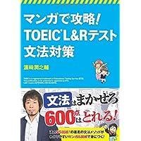 マンガで攻略! TOEIC®L&Rテスト 文法対策