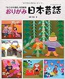 おりがみ日本昔話 (レッスンシリーズ)