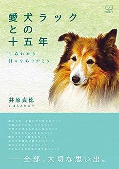 [井原 貞徳]の愛犬ラックとの十五年【電子書籍版】: しあわせな日々をありがとう (22世紀アート)