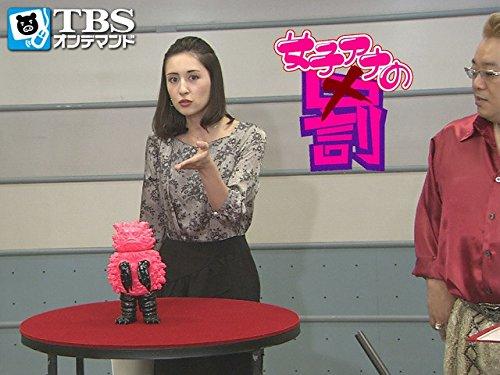 女子アナの罰 #66「大公開お宝鑑定SP~後編~」