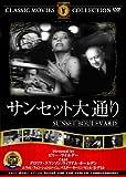 サンセット大通り [DVD]