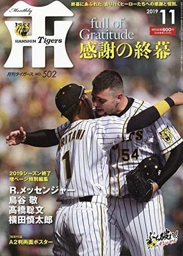 月刊タイガース 2019年 11 月号 [雑誌]