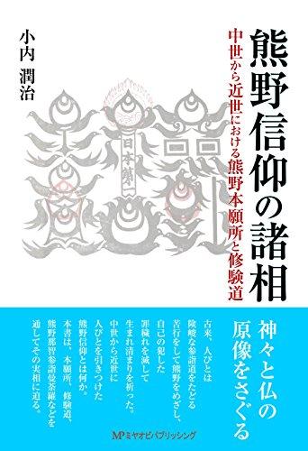 熊野信仰の諸相 中世から近世における熊野本願所と修験道