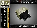 ハイフラ防止 IC 8ピン ウインカーリレー トヨタ/ホンダ/日産/抵抗 LED ダイハツ/スバル/三菱