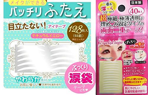ふたえ 涙袋 メイクテープ 医療用粘着剤 使用 SOU-014
