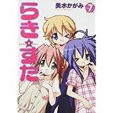 らき☆すた (7) (角川コミックス)