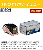 EPSON 環境推進トナーLPC3T17YV イエロー 純正品