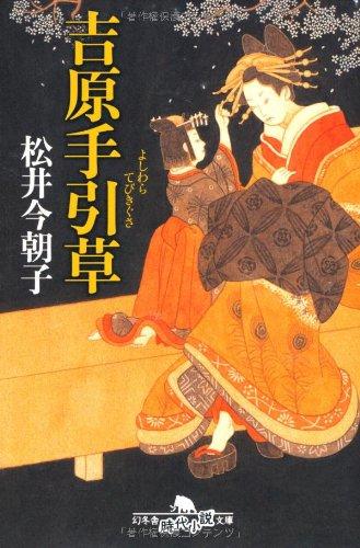 吉原手引草 (幻冬舎文庫) / 松井 今朝子