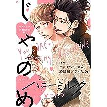 ハニーミルク vol.9 [雑誌]