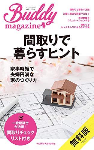 間取りで暮らすヒント: 家事時短で夫婦円満な家のつくり方