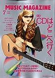 MUSIC MAGAZINE (ミュージックマガジン) 2008年 07月号 [雑誌]