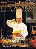 月刊 ホテル旅館 2007年 01月号 [雑誌]