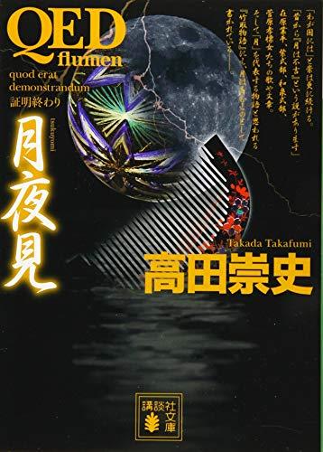 [画像:QED ~flumen~ 月夜見 (講談社文庫)]