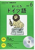 NHK CD ラジオ まいにちドイツ語 2017年6月号 (語学CD)