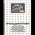 詳解Swift 第3版 Programming Language Swift Definitive Guide