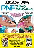 世界のトップアスリートも認めた、究極の身体回復・向上トリートメント PNFスポーツオイルマッサ...