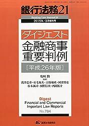 ダイジェスト金融商事重要判例平成26年版 2015年 03 月号 [雑誌]: 銀行法務21 増刊