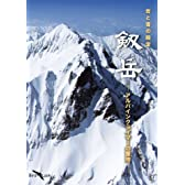 岩と雪の殿堂 剱岳 アルパインクライマーの聖地 [DVD]