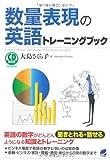 数量表現の英語トレーニングブック(CD BOOK)