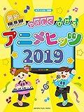 ピアノソロ 初級 やさしくひける最新アニメヒッツ2019