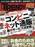 日経トレンディ 2016年 02 月号 [雑誌]
