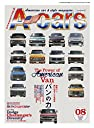 A-cars 2018年8月号