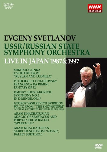 エフゲーニ・スヴェトラーノフ ソビエト国立交響楽団/ロシア国立交響楽団 1987年&1997年日本公演 [DVD]