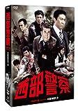 西部警察 PARTIII セレクション 木暮BOX 2 [DVD]