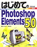 はじめてのPhotoshopElements5.0 (BASIC MASTER SERIES)