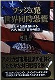 ブッシュ発世界同時恐慌―日本を道連れにするアメリカ経済「腐敗の構図」