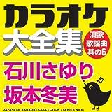 天城越え (オリジナル歌手:石川さゆり)