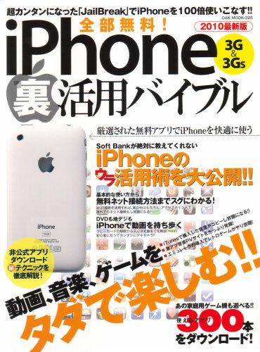 全部無料! iPhone3G & 3GS 裏活用バイブル (OAK MOOK 325)の詳細を見る